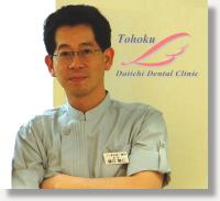 東北第一歯科クリニック 院長 樋口繁仁
